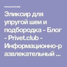 Эликсир для упругой шеи и подбородка - Блог - Privet.club - Информационно-развлекательный портал