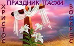 Христос Воскрес! Праздник Пасхи!