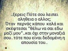Έτσι ακριβώς όχι όταν μας βολεύει. . . . Inspiring Quotes About Life, Inspirational Quotes, Me Quotes, Qoutes, Unique Quotes, Greek Words, Greek Quotes, Its A Wonderful Life, Cool Words