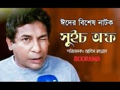 """Switch Off Ft.Mosharraf Karim Faria Bangla Eid Comedy Natok 2016
