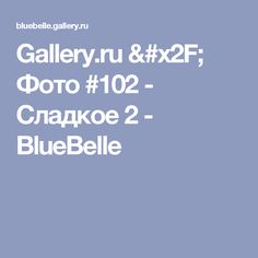 Gallery.ru / Фото #102 - Сладкое 2 - BlueBelle