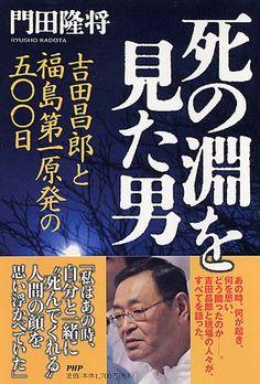 死の淵を見た男【楽天ブックス】死の淵を見た男 吉田昌郎と福島第一原発の五〇〇日