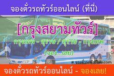 กรุงสยามทัวร์   จองตั๋วรถทัวร์ กรุงเทพ - สุราษ « จองตั๋วรถทัวร์ออนไลน์