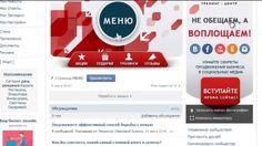 Как управлять группой Вконтакте (+плейлист)