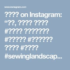 """풍경한복 on Instagram: """"솔이, 서연이의 인형놀이  #인형한복 바느질풍경제작 #모시원피스 #홑겹옥사배자 풍경한복 #풍경한복 #sewinglandscape #한복 #김복희"""""""