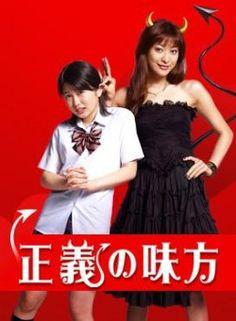 Seigi no Mikata Drama Watch Drama Online, Korean Drama Online, Watch Korean Drama, High School Drama, Best Dramas, Korean Dramas, Foreign Movies, Japanese Drama, Prom Dresses