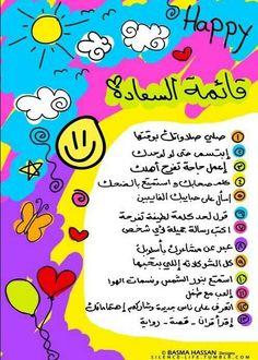 . Arabic Love Quotes, Arabic Words, Life Skills, Life Lessons, Kids Planner, Vie Motivation, Emoji, Islamic Phrases, Life Rules