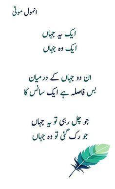Explore Best Whatsapp Status Ever. Urdu Whatsapp status, Quotes, Wallpaper, Wishes Etc. Urdu Quotes With Images, Love Quotes In Urdu, Poetry Quotes In Urdu, Urdu Love Words, Sufi Quotes, Urdu Poetry Romantic, Love Poetry Urdu, Best Urdu Poetry Images, Sufi Poetry