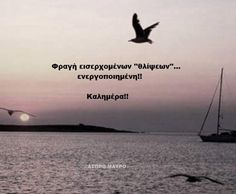 Ναι Big Words, Great Words, Favorite Quotes, Best Quotes, Life Quotes, Greek Quotes, My Memory, True Words, Morning Quotes