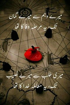 udas poetry in urdu \ urdu udas poetry - udas poetry in urdu Urdu Funny Poetry, Poetry Quotes In Urdu, Sufi Quotes, Love Poetry Urdu, Urdu Quotes, Islamic Quotes, Wisdom Quotes, Love Poetry Images, Image Poetry