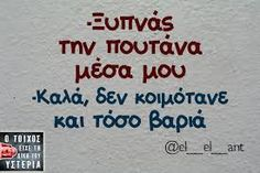 Find images and videos about greek quotes and jokes on We Heart It - the app to get lost in what you love. Funny Greek Quotes, Sarcastic Quotes, Funny Quotes, Sarcasm Humor, How To Be Likeable, Smiles And Laughs, Funny Moments, Puns, Positive Vibes