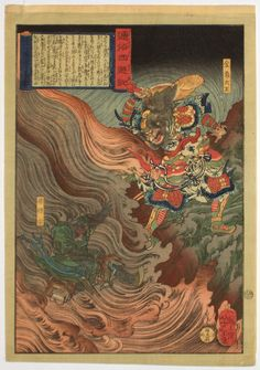 "The monkey battles Kinkaku Daio on a sea cliff from the rare set of eight prints: Tsuzoku Saiyuki, ""A Modern Journey to the West."" Based on Wu Cheng'en's ( 1500-1582 ) most famous novel, Journey to the West, which was translated and condensed by Arthur Waley and entitled, ""Monkey."" Published by Fukuta, 10/1864"