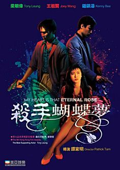 My Heart is that Eternal Rose (1989)   http://mylefteyeseestoast.com/2012/05/27/hong-kong-film-review-1-my-heart-is-that-eternal-rose/