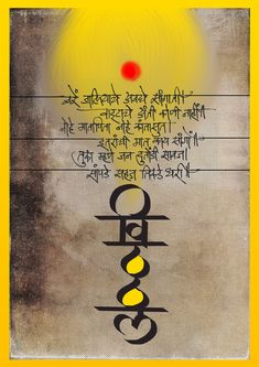 Marathi Calligraphy on Behance