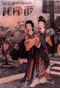 Romance of the Western Chamber poster.jpg