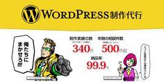 WordPress制作会社だからできる安心の制作クオリティ!独自サイトの制作代行・コーディング代行を貴社の外注として請け負います。