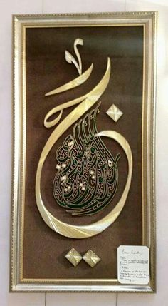 Islamic Images, Islamic Art, Nail String Art, Arabic Calligraphy Art, Laser Cut Wood, Wall Organization, Dot Painting, Paper Quilling, Diy Wall Art
