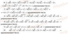 Задача 9 - Алгебра 10-11 класс Алимов