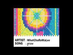 ▶ เพลง ลูกอม - WhatChaRaWaLee - YouTube
