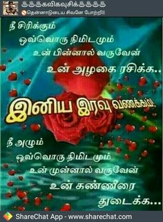 Good Night Kavithai, Images, SMS, Pictures, Wishes in