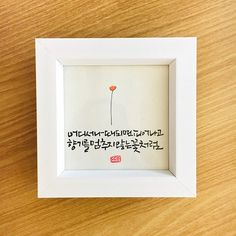 View Image, Congratulations, Calligraphy, Lettering, Writing, Frame, Decor, Picture Frame, Decoration