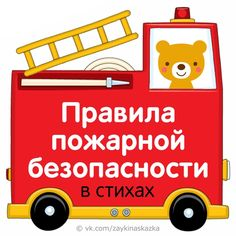 VK is the largest European social network with more than 100 million active users. Funny Poems, Kids Poems, Russian Language, Kids Education, Kids And Parenting, Baby Kids, Reading, Children, Bebe
