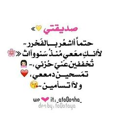 اروح لك فددوه،،،، Jokes Quotes, Life Quotes, My Best Friend, Best Friends, Phone Wallpaper Images, Sweet Little Things, Arabic Quotes, Friends Forever, Bff