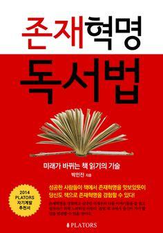 존재혁명 독서법