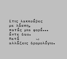 Greek Quotes, Trust, My Life, Poetry, Inspirational Quotes, Sayings, Life Coach Quotes, Lyrics, Inspiring Quotes