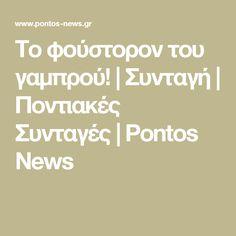 Το φούστορον του γαμπρού!   Συνταγή   Ποντιακές Συνταγές   Pontos News
