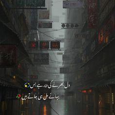 Nice Quotes In Urdu, Poetry Quotes In Urdu, Love Poetry Urdu, Urdu Quotes, Poetry Pic, Poetry Lines, Poetry Books, True Feelings Quotes, Poetry Feelings