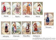 Greek Language, Second Language, Greek Independence, Postage Stamp Art, Preschool Education, Baby Play, Craft Patterns, My Father, Folk