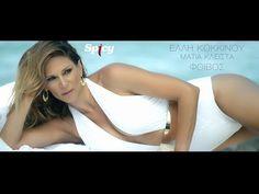 YouTube Video Clips, Greek Music, Cebu, Music Videos, One Piece, Youtube, Face, Women, Greece
