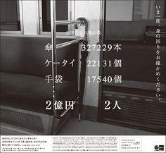 Don't forget your belongings: Umbrella: 327229 Cellphone: 22131 Gloves: 17540 200 million yen: 2 Web Design, Japan Design, Book Design, Cover Design, Print Design, Japan Advertising, Creative Advertising, Advertising Design, Poster Layout