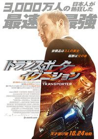 The Transporter Refueled  7/25