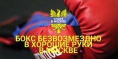 Бокс в Москве бесплатно: беспланые занятия боксом для взрослых и детей - Спорт в Москве