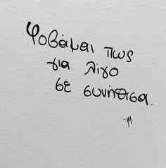 Old Quotes, Lyric Quotes, Lyrics, Reality Of Life, Breakup, Calligraphy, Sayings, Sadness, Romance
