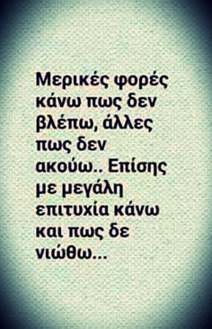 pio true den ginetai... Funny Greek Quotes, Funny Quotes, Book Quotes, Me Quotes, Meaningful Quotes, Inspirational Quotes, Greek Words, Special Quotes, Some Words