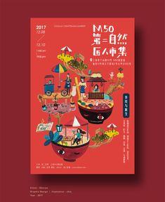Creative Poster Design, Creative Posters, Graphic Design Posters, Graphic Design Illustration, Graphic Design Inspiration, Dm Poster, Poster Layout, Poster Prints, Book Design