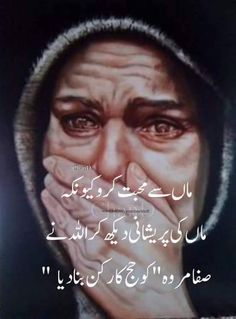 I love you mom Maa Quotes, Allah Quotes, Jokes Quotes, Wisdom Quotes, Life Quotes, Love My Parents Quotes, I Love My Parents, Love U Mom, Poetry Quotes In Urdu