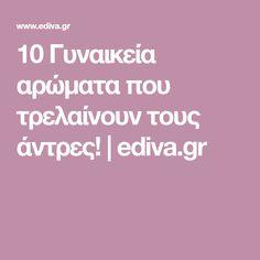 10 Γυναικεία αρώματα που τρελαίνουν τους άντρες! | ediva.gr
