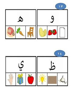 حروف وصور worksheet Arabic Alphabet Pdf, Learning Arabic, School Subjects, Your Teacher, Arabic Quotes, Colorful Backgrounds, Good Books, Art For Kids, Homeschool