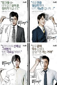 """Misaeng"" or Incomplete Life (october 2014) ... The drama follows the lives of ordinary salary men and details their struggles in the workplace. Based on a popular webtoon. -- Despite of the slow rythm and awkward but realistic and sensible acting, was instantly hooked on, one of my favorite drama of 2014 ! ****"