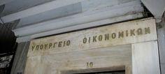 Ελλάδα - Τηλεφώνημα-φάρσα για βόμβα στο υπουργείο Οικονομικών