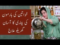 Detox Drink for Harmonal Imbalance by Dr. Bilquis Sheikh a household name of Herbal and Natural remedies in Pakistan. Cream For Dry Skin, Skin Care Cream, Skin Cream, Health And Beauty Tips, Health Advice, Natural Blackhead Remover, Good Arm Workouts, Health Chart, Extreme Hair Growth