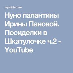 Нуно палантины Ирины Пановой. Посиделки в Шкатулочке ч.2 - YouTube
