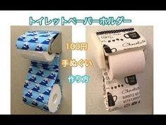 100均手ぬぐいDIY☆トイレットペーパーホルダーの作り方 – Handful[ハンドフル]
