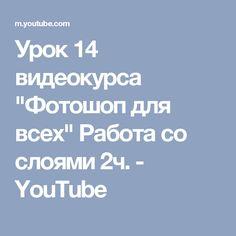 """Урок 14 видеокурса """"Фотошоп для всех"""" Работа со слоями 2ч. - YouTube"""
