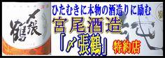 三益酒店 日本酒・本格焼酎・琉球泡盛・地酒専門店