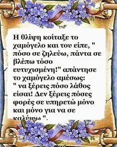Greek Quotes, True Facts, Prayers, Spirituality, Jars, Prayer, Spiritual, Beans